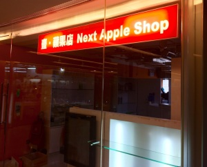 The next Apple shop, not the current one